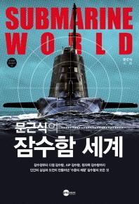 문근식의 잠수함 세계(KODEF 안보총서 66)