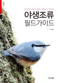 야생조류 필드 가이드(한국생물목록 12)