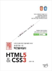 백견불여일타 HTML5 & CSS3