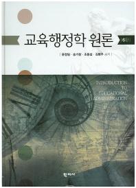 교육행정학 원론(6판)(양장본 HardCover)
