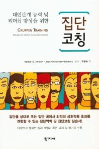 집단코칭(대인관계 능력 및 리더십 향상을 위한)