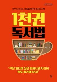 1천 권 독서법(큰글자도서)(다산 리더스 원)