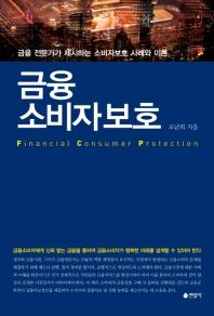 금융소비자보호(양장본 HardCover)