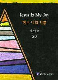 예수 나의 기쁨. 20