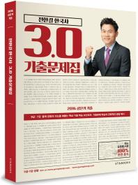 전한길 한국사 3.0 기출문제집(2016)(공단기 기출)