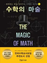 수학의 마술. 1(수학의 바이블 1)