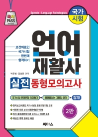 언어재활사 실전 동형 모의고사(2판)