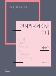 민사법 사례연습. 2