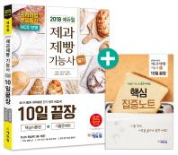 제과제빵기능사 필기 10일 끝장(2018)(에듀윌)