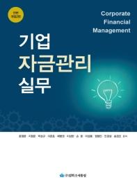 기업자금관리실무(2019)(전면개정판 2판)(양장본 HardCover)