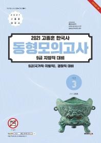 고종훈 한국사 동형모의고사 시즌3(2021)