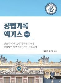 공법기록 엑기스(4판)