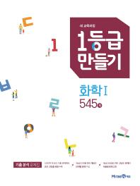 고등 화학1 545제(2021)(1등급 만들기)