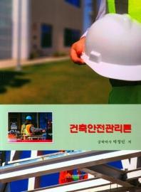 건축안전관리론