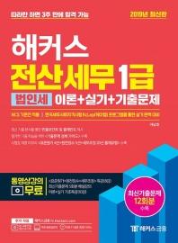 전산세무 1급 법인세 이론+실기+기출문제(2019)(해커스)