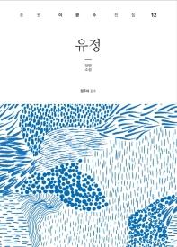 유정(춘원 이광수 전집 12)(양장본 HardCover)