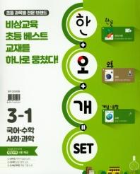 초등 국수과사 3-1 세트(2020)(한오개)(전4권)