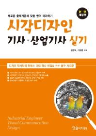 시각디자인 기사 산업기사 실기(2021)(전면개정판)