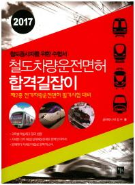 철도차량운전면허 합격길잡이(2017)(개정판)