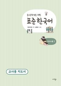 표준 한국어 의사소통. 1(교사용 지도서)(중고등학생을 위한)