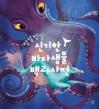 정말정말 신기한 바다생물 백과사전(양장본 HardCover)