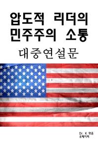 압도적 리더의 민주주의 소통 - 대중연설문