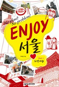 ENJOY 서울 Part1 지역여행