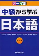 [해외]中級から學ぶ日本語 テ―マ別