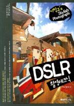 DSLR 촬영테크닉