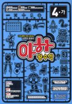 왕수학 4-가(2009)(아하)