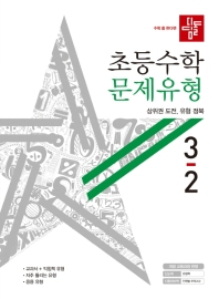 초등 수학 3-2 문제유형(2020)