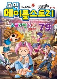 메이플 스토리 오프라인 RPG. 79