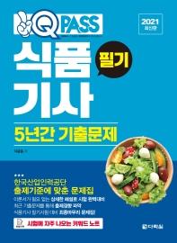 식품기사 필기 5년간 기출문제(2021)(원큐패스)