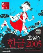 초절정 한글 2005(초보자를 위한 절대정석)(CD1장포함)