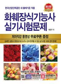 화훼장식기능사 실기시험문제(2017)