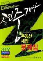 부동산세법 문제집(2차)(공인중개사)(2007)