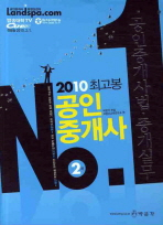 공인중개사법 중개실무(공인중개사 2차)(2010 최고봉)