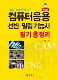 컴퓨터응용 선반 밀링 기능사 필기 총정리(새로운 출제기준에 따른)