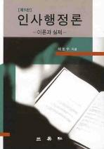 인사행정론: 이론과 실제(5판)