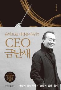 CEO 금난새(음악으로 세상을 바꾸는)(CD1장포함)