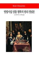 방법서설 성찰 철학의 원리 정념론(월드북 15)(양장본 HardCover)