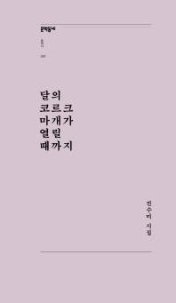 달의 코르크 마개가 열릴 때까지(문학동네포에지 7)