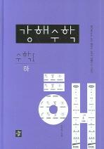 수학 1(하)(강해)(2007)
