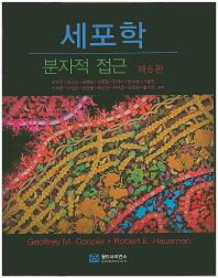 세포학: 분자적 접근(6판)