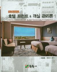 호텔 프런트 & 객실 관리론(3판)(양장본 HardCover)