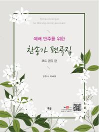 찬송가 편곡집(코드 편곡편)(예배 반주를 위한)