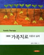 가족치료 이론과 실제(3판)(양장본 HardCover)