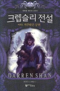 크렙슬리 전설. 3: 저주받은 궁전(새로운 대런 섄 시리즈)