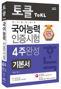 토클(ToKL) 국어능력인증시험 4주 완성 기본서