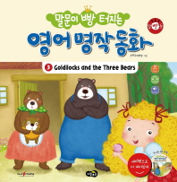 ���� ���� ��ȭ. 3: Goldilocks and the Three Bears(������ �� ������)(CD1������)
